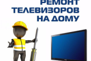 Ремонт телевизора в Москве